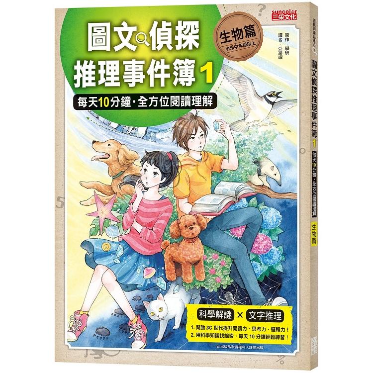 圖文偵探推理事件簿1【生物篇】:每天10分鐘.全方位閱讀理解