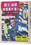 圖文偵探推理事件簿2【科學篇】:每天10分鐘.全方位閱讀理解
