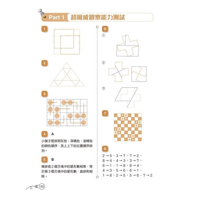 白天黑夜都愛玩的智力測驗遊戲:270道有趣又神祕的試題