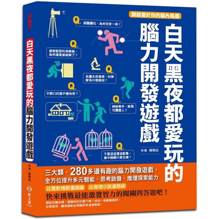 白天黑夜都愛玩的腦力開發遊戲:280多道有趣的腦力開發遊戲(H)