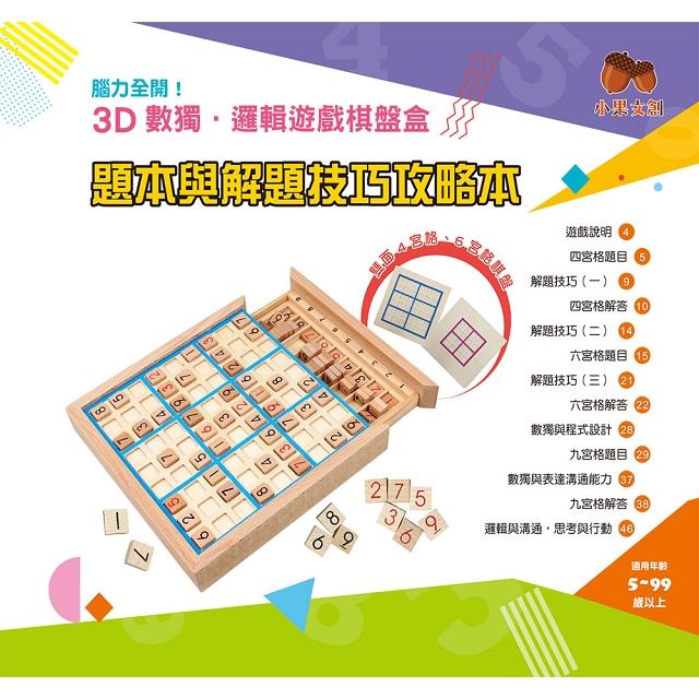3D數獨.邏輯遊戲棋盤盒