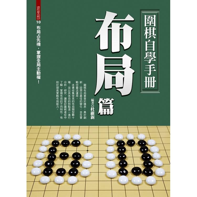 圍棋自學手冊:布局篇