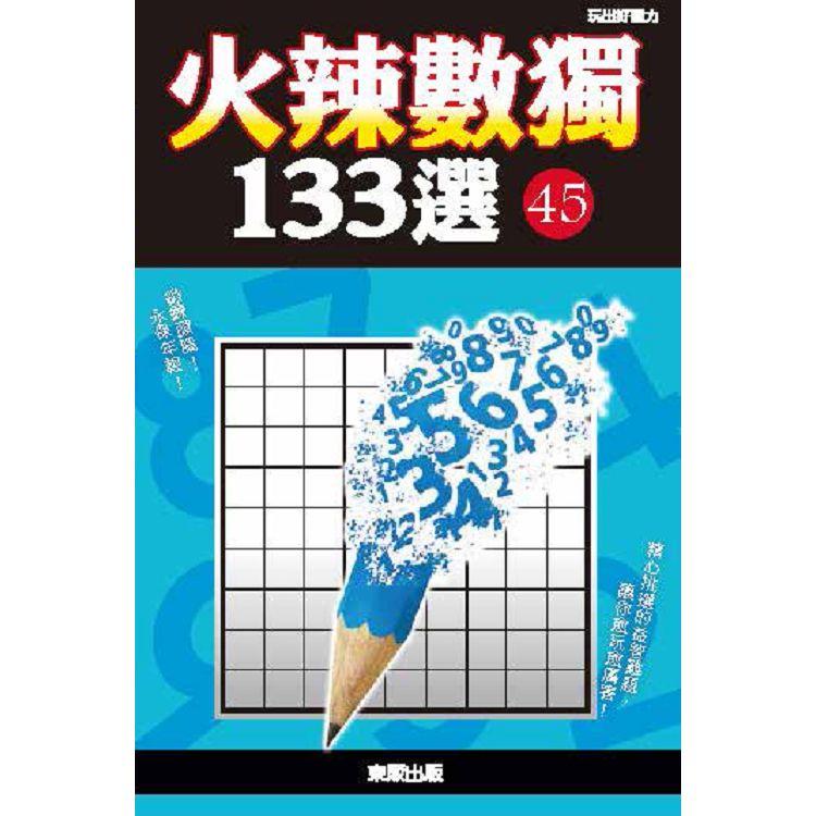 火辣數獨133選45