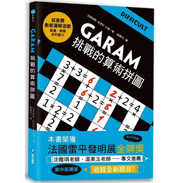 GARAM挑戰的算術拼圖:超直觀進階邏輯運算,激盪、啟發你的數感