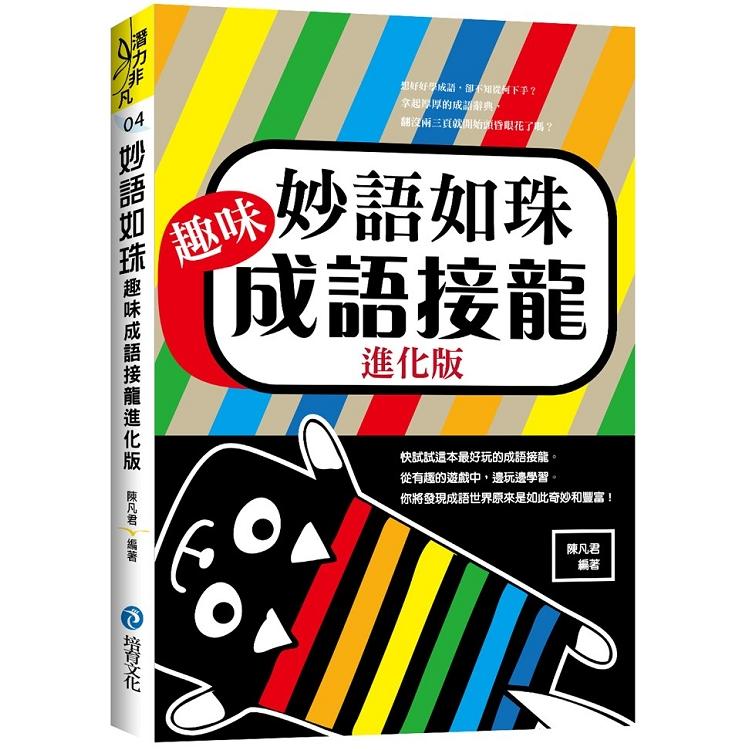 妙語如珠 : 趣味成語接龍進化版
