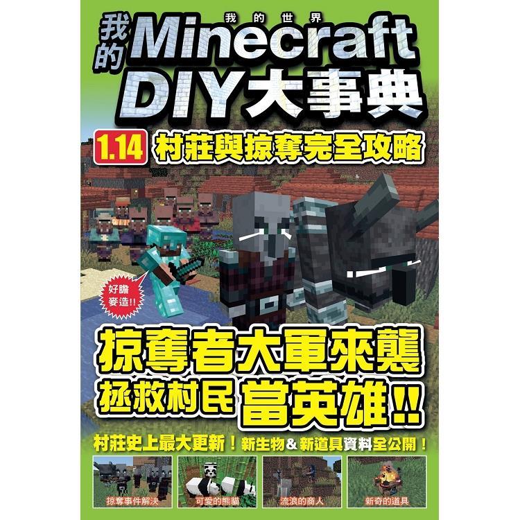 我的Minecraft DIY大事典:1.14村莊與掠奪完全攻略