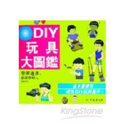 DIY玩具大圖鑑