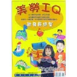 美勞IQ-啟發版(附紙型)