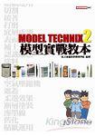 模型實戰教本(02)