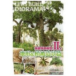 來做情景模型Vol.2 地形&植被造景篇