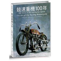 競速重機100年