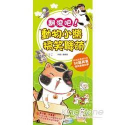 翻滾吧!動物小醬搞笑聯萌(首刷隨書贈送2款可愛動物耳機防塵塞)