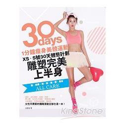 1分鐘瘦身美體運動:XS、S號30天體態計劃,雕塑完美上半身