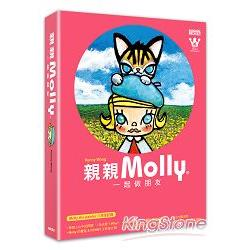親親MOLLY:一起做朋友(內含Molly&大耳牛「好友.愛」兩用帆布包、Molly the painter八年全記錄