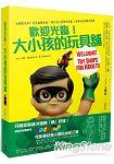 歡迎光臨!大小孩的玩具舖:亞洲知名80+玩具地點特蒐X潮人店主的驚奇收藏X經典玩具知識大爆發