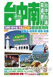 台中南旅遊全攻略2015-16年版(第3刷)