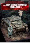 二次大戰德國戰車模型塗裝&標識