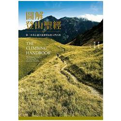 圖解登山聖經 :  第一本真正適合臺灣登山的入門百科 = The climbing handbook : the complete guide to safe and joyful mountain climbing /
