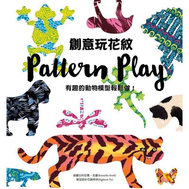創意玩花紋:有趣的動物模型輕鬆做!