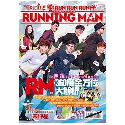 "Run Run Run!勇闖韓流最強綜藝Running Man!:RM成員360度全方位大解析 ""奔跑""6年各出奇招大直擊!"