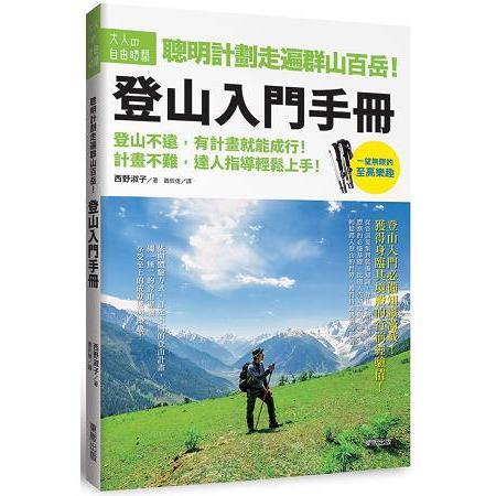 登山入門手冊 :  聰明計劃走遍群山百岳! /