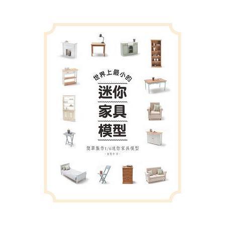 世界上最小的迷你家具模型:簡單製作1/6迷你家具模型