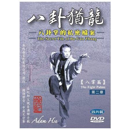 八卦猶龍--八卦掌的私密檔案: 第二章 八掌篇_DVD四片裝