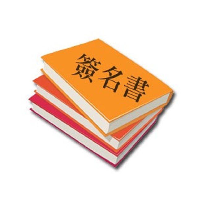 黃沐妍親筆簽名