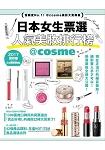 日本女生票選人氣美妝排行榜:信賴度NO1!@cosme美妝大賞專集