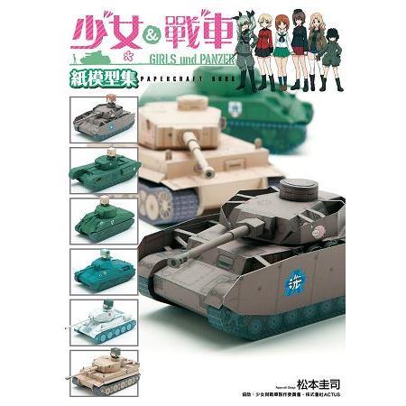 少女與戰車 紙模型集