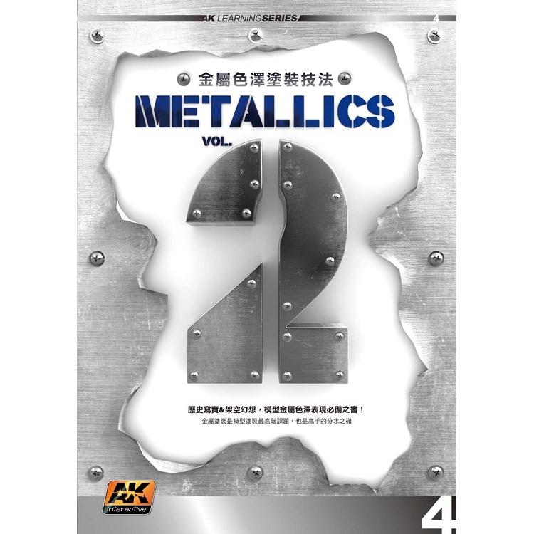 金屬色澤塗裝技法Vol.2