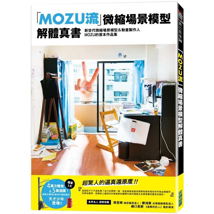 MOZU流 微縮場景模型解體真書
