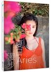 Aries夏日漫步