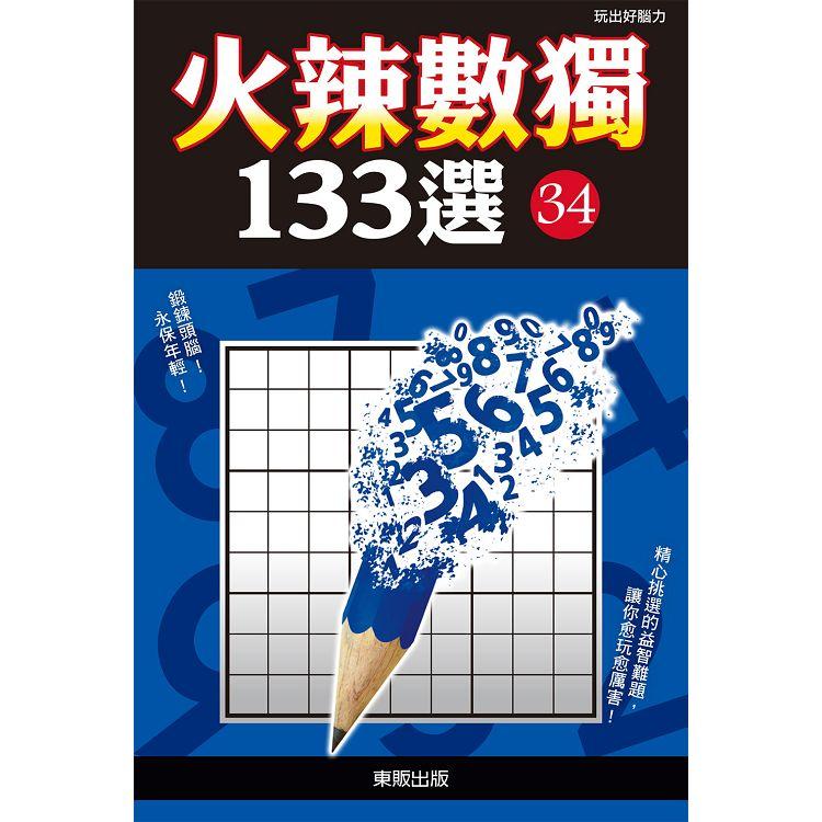 火辣數獨133選34
