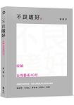 不良嗜好:收藏台灣藝術40年