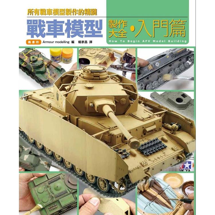 戰車模型製作大全.入門篇