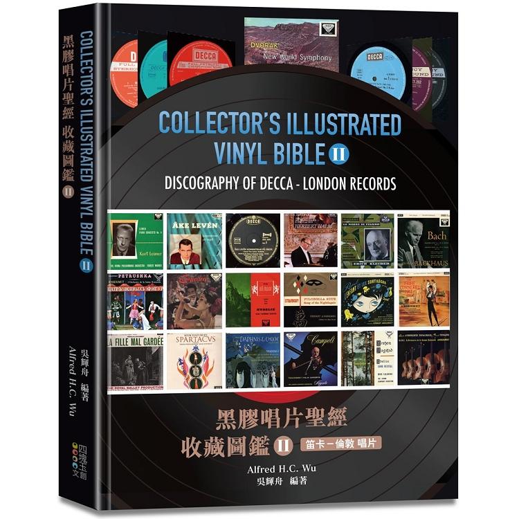 黑膠唱片聖經收藏圖鑑(II)笛卡:倫敦唱片