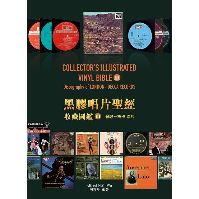 黑膠唱片聖經收藏圖鑑(III)倫敦:笛卡唱片