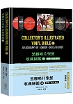 黑膠唱片聖經收藏圖鑑(III)倫敦-笛卡唱片