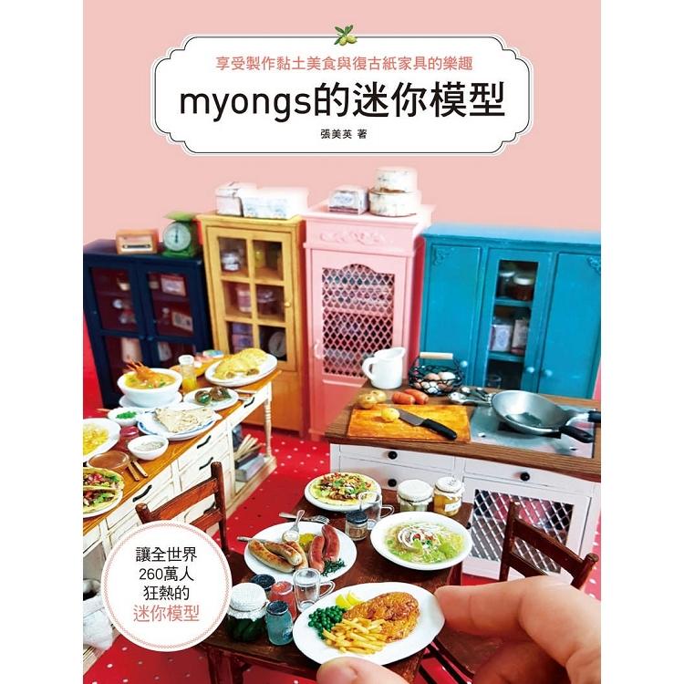 享受製作黏土美食&復古紙家具的樂趣:myongs的迷你模型