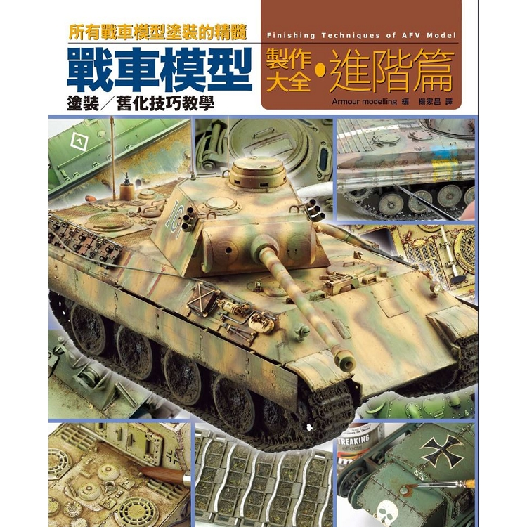 戰車模型製作大全.進階篇
