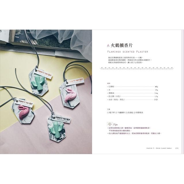 韓式絕美香氛蠟燭與擴香:35款大豆蠟╳花葉系擴香╳擬真甜點蠟燭