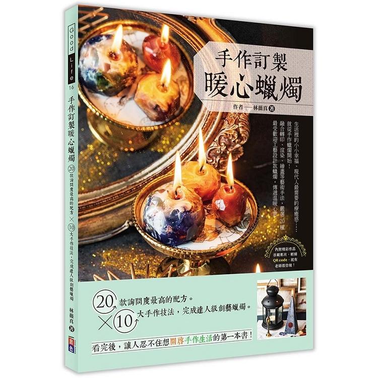 手作訂製暖心蠟燭:20款詢問度最高的配方 ╳ 10大手作技法,完成達人級創藝蠟燭