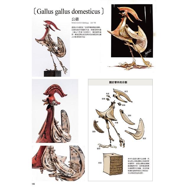 黏土製作的幻想生物:從零開始了解職業專家的造形技法