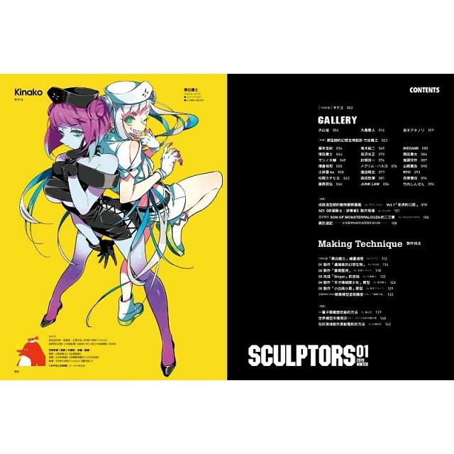 SCULPTORS 01 原創造型&原型製作作品集