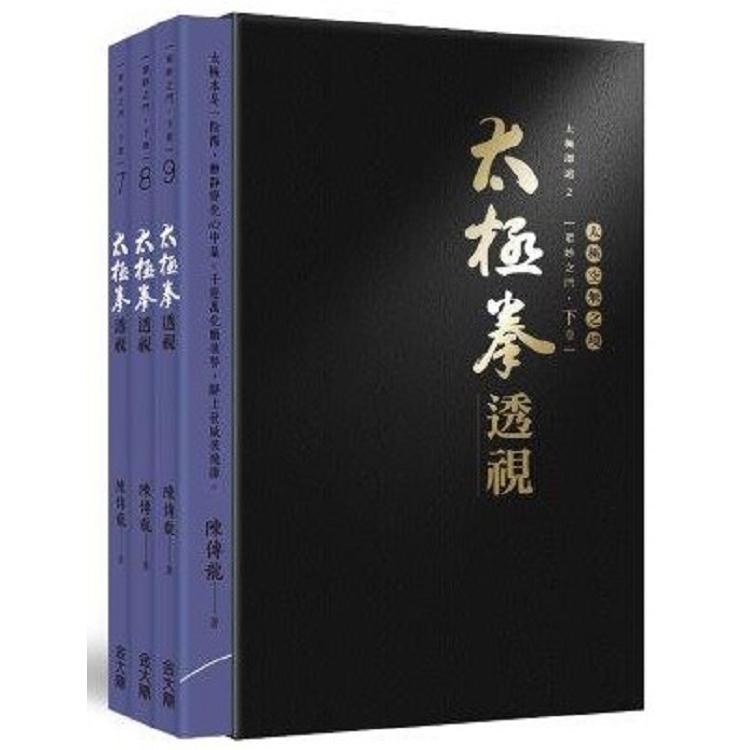 太極拳透視-下卷(三冊,盒裝不分售)