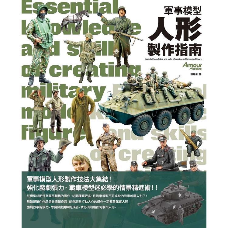 軍事模型人形製作指南