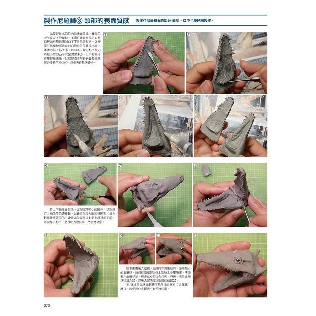 以黏土製作!生物造形技法