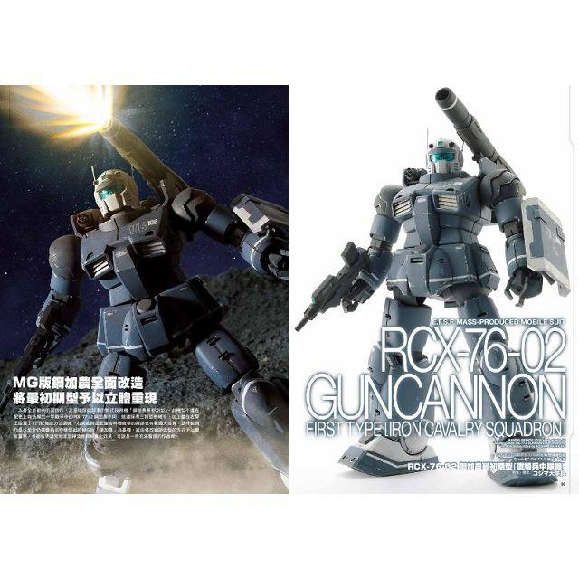 鋼彈兵器大觀 機動戰士鋼彈THE ORIGIN篇