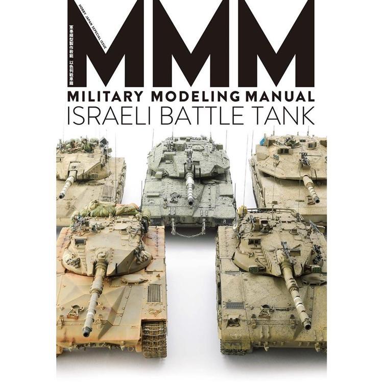 軍事模型製作教範 以色列戰車篇